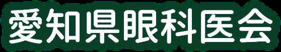 愛知県眼科医会